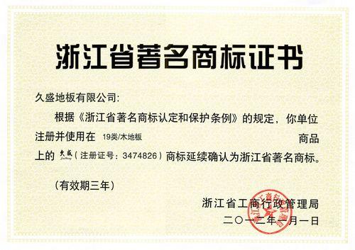 浙江省著名商标(延续)