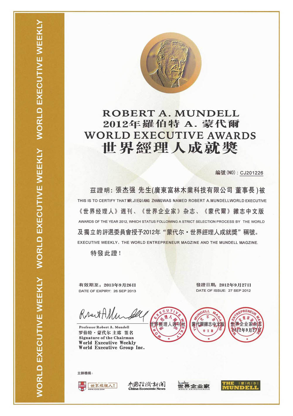 2012世界经理人成就奖