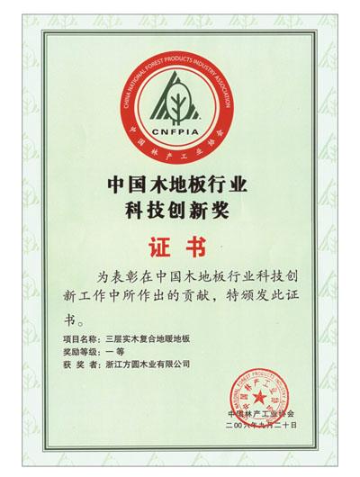 中国木地板行业科技创新奖-三层实木复合地暖地板
