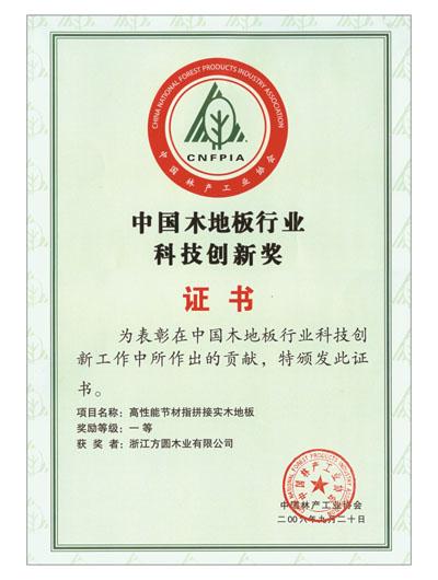 中国木地板行业科技创新奖-高性能节材指拼接实木地板