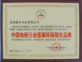 中国地板行业低碳环保领先品牌