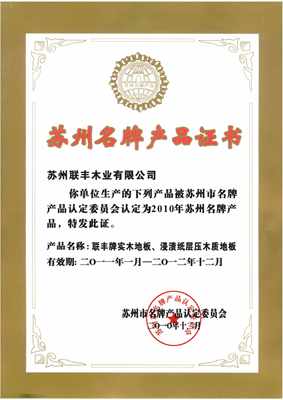 苏州名牌证书