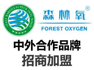 森林氧地板