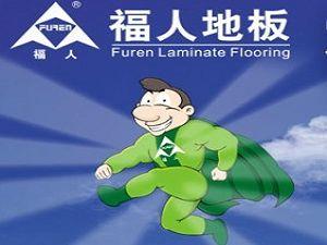 福人木地板