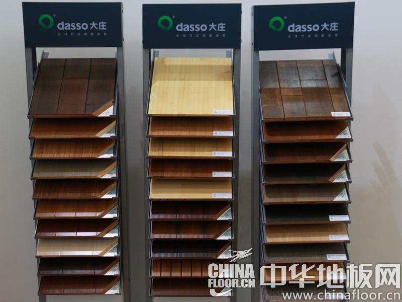 大庄地板-2016上海地材展参展产品2