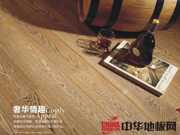 惠园地板-奢华情趣
