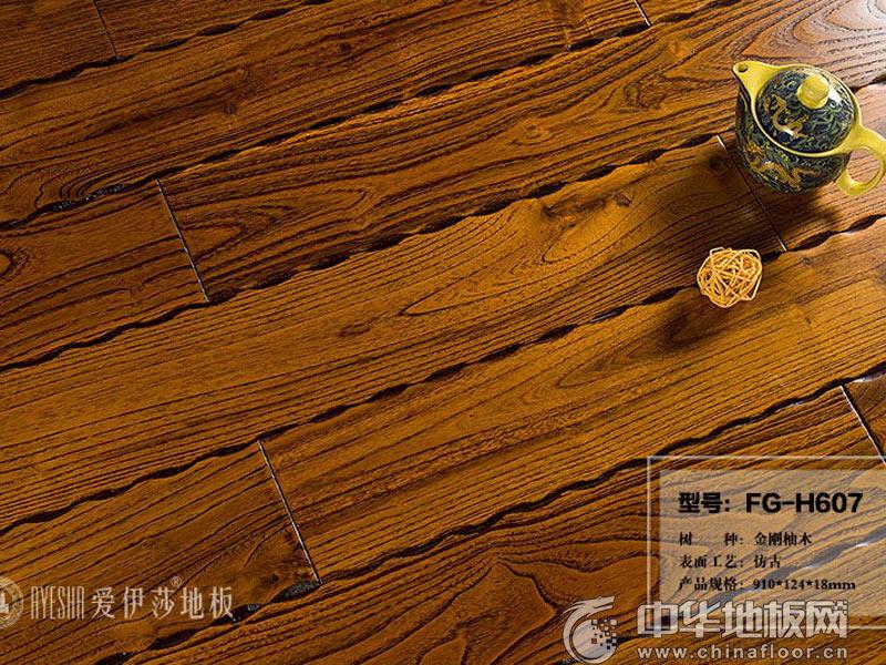 爱伊莎地板-实木仿古地板-金刚柚木花边FG-H607