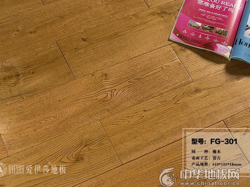 爱伊莎地板-实木仿古地板系列-橡木枪托色FG-301