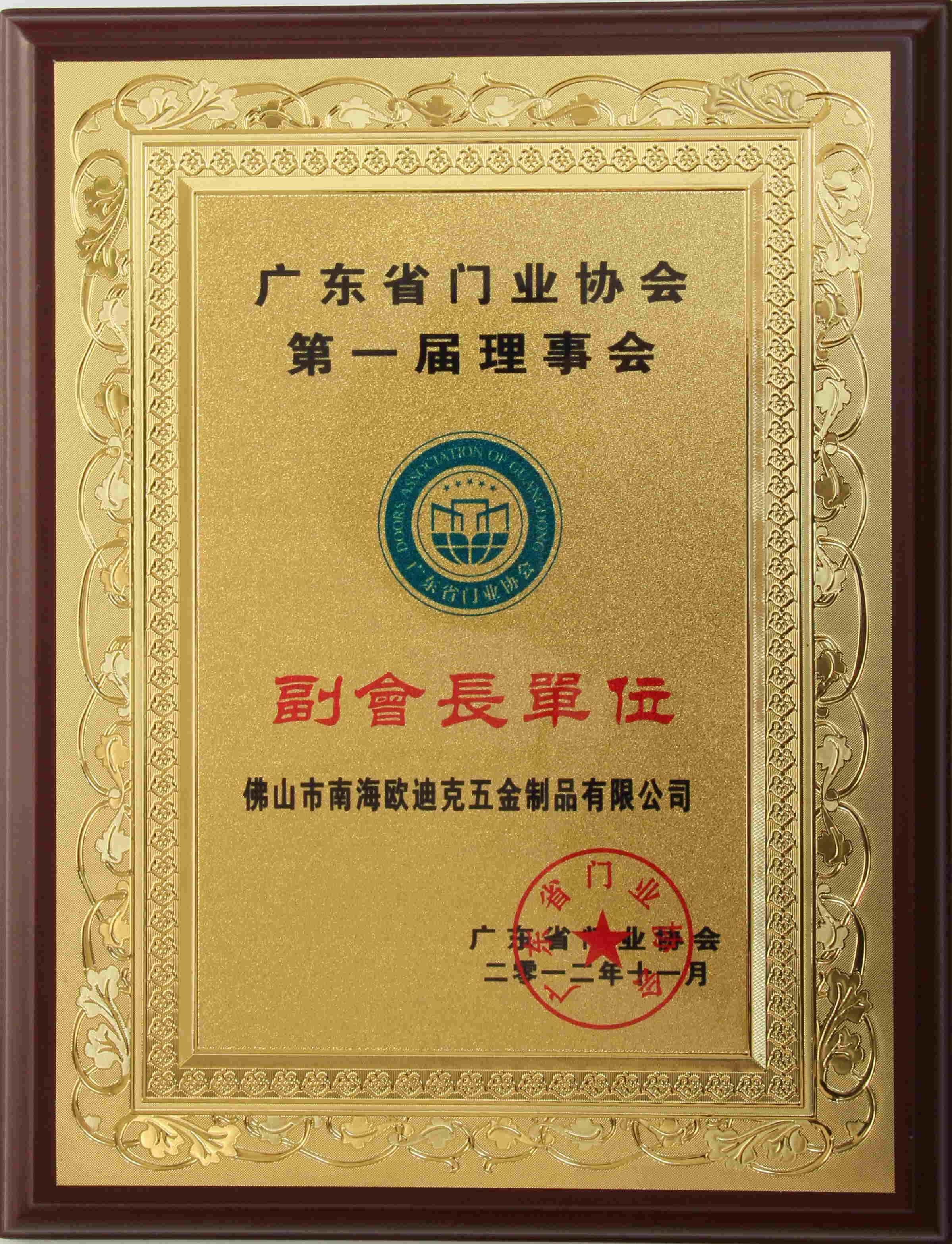 广东门业协会副会长单位