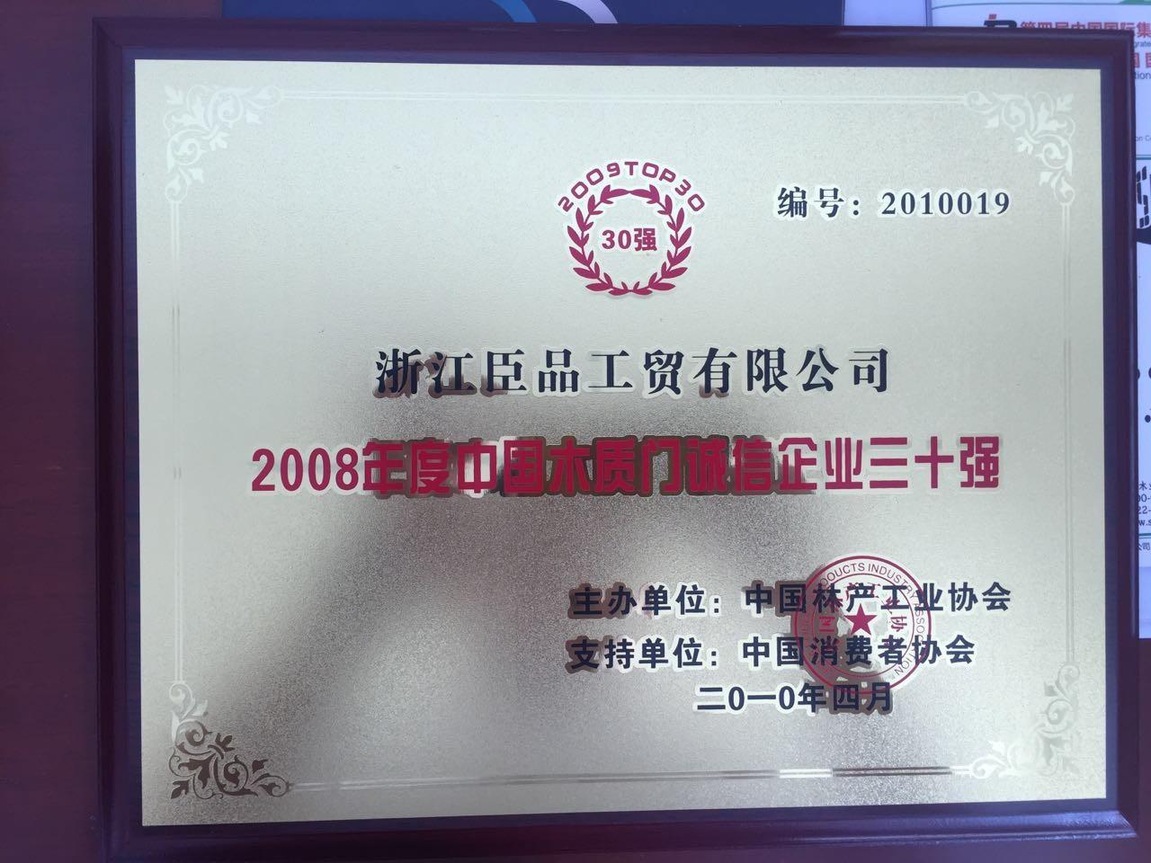 2008年度中国木质门诚信企业30强