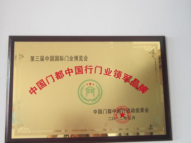 中国门都中国行业、门业领军品牌