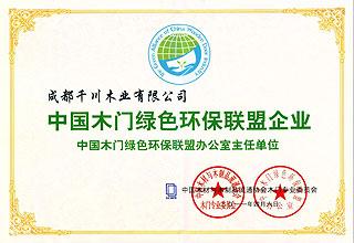 中国木门绿色环保联盟企业
