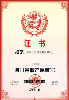 四川名牌产品证书