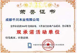 2010年双承诺活动单位