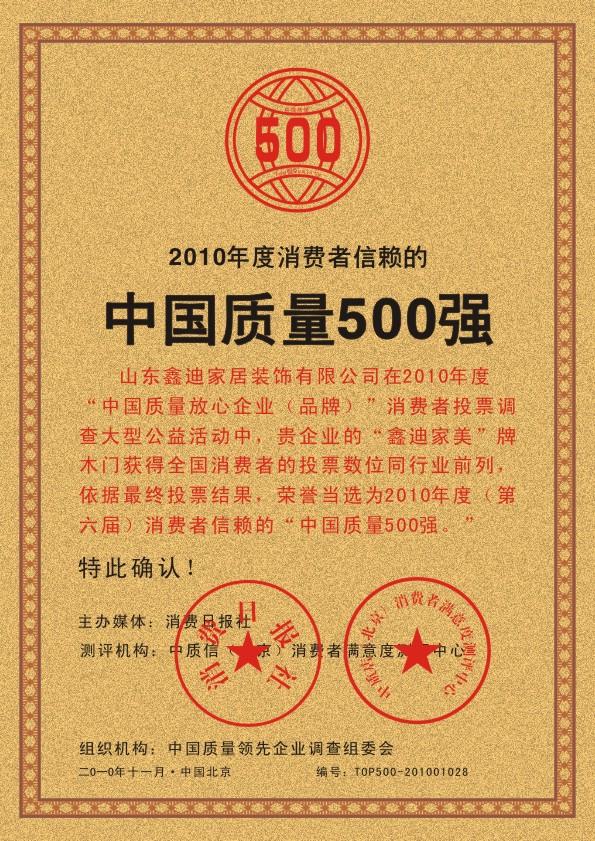 中国质量五百强