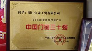 中国门窗30强.jpg