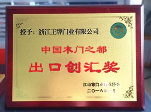 2015中国木门之都出口创汇奖