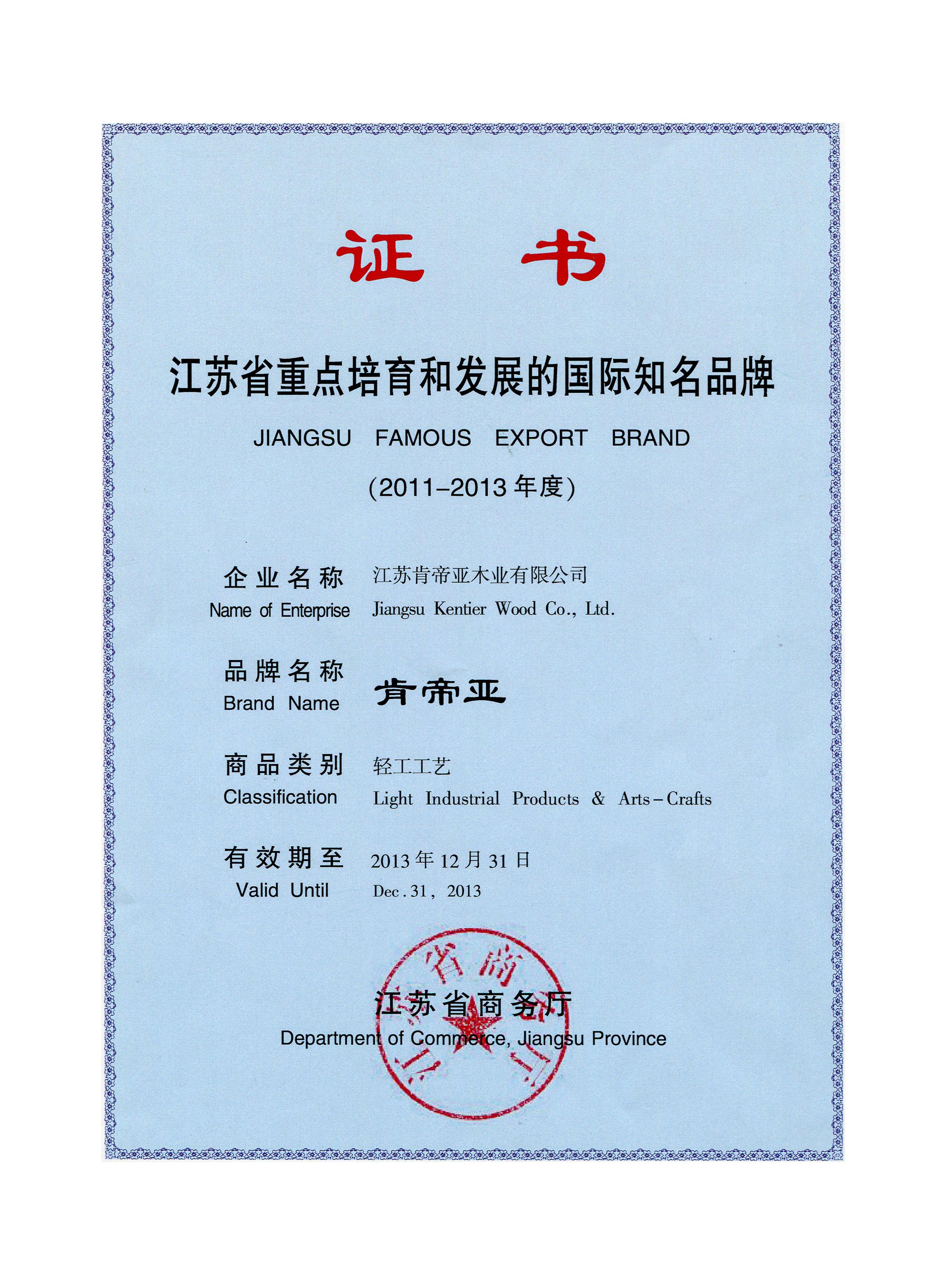江苏重点培育和发展的国际知名品牌