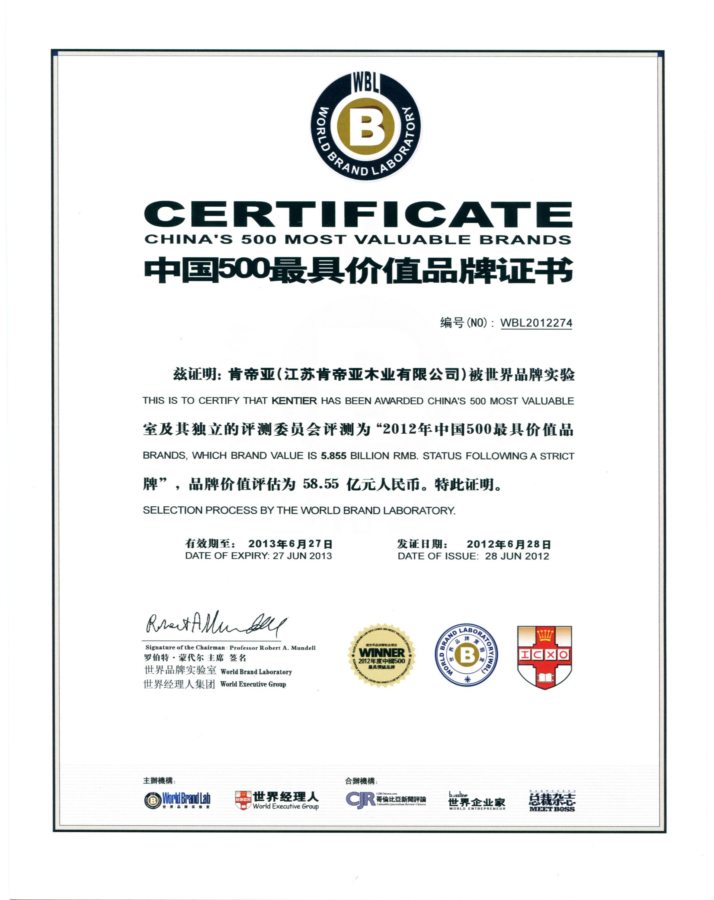 2012年中国500最具价值品牌