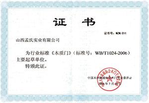 国家《木质门》行业标准主要起草单位.jpg