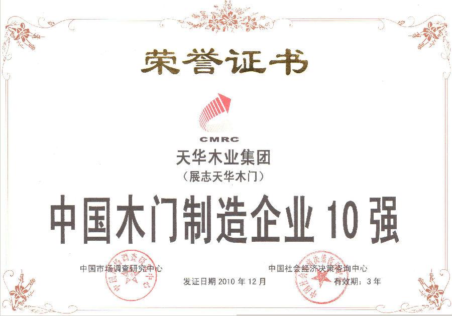中国木门制造企业10强-扫描.jpg