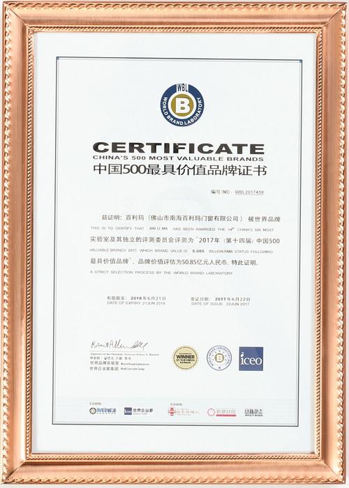 中国品牌500强荣誉证书