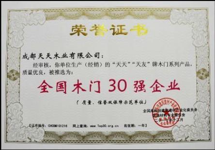 全国木门30强企业