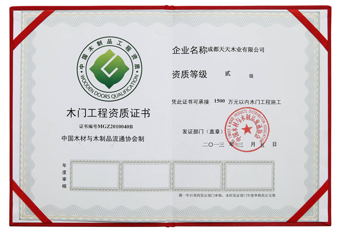 木质工程资质证书