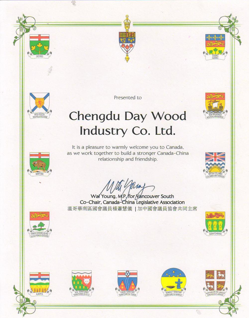 2013加拿大绿色家居先锋企业