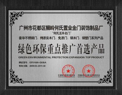绿色环保重点推广首选产品