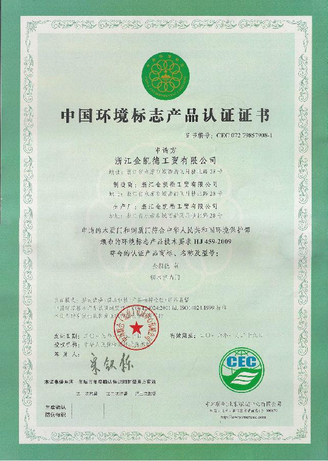 中国环境标志认证