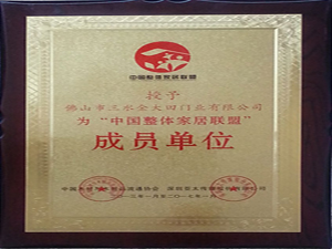 中国整体家居成员单位.jpg