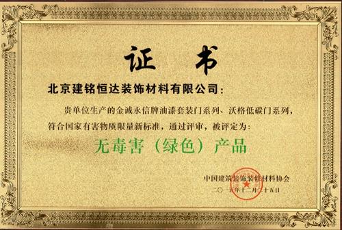 无毒害(绿色)产品099.jpg