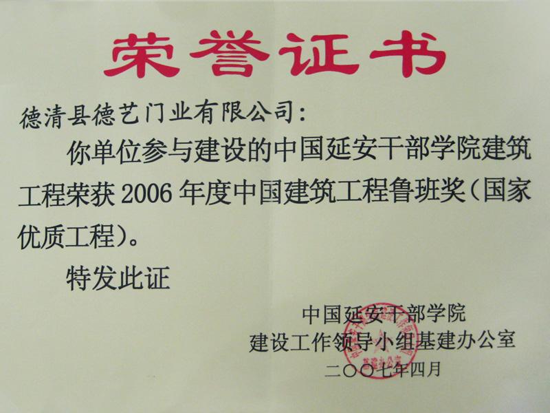 """中国建筑工程最高奖""""鲁班奖"""""""