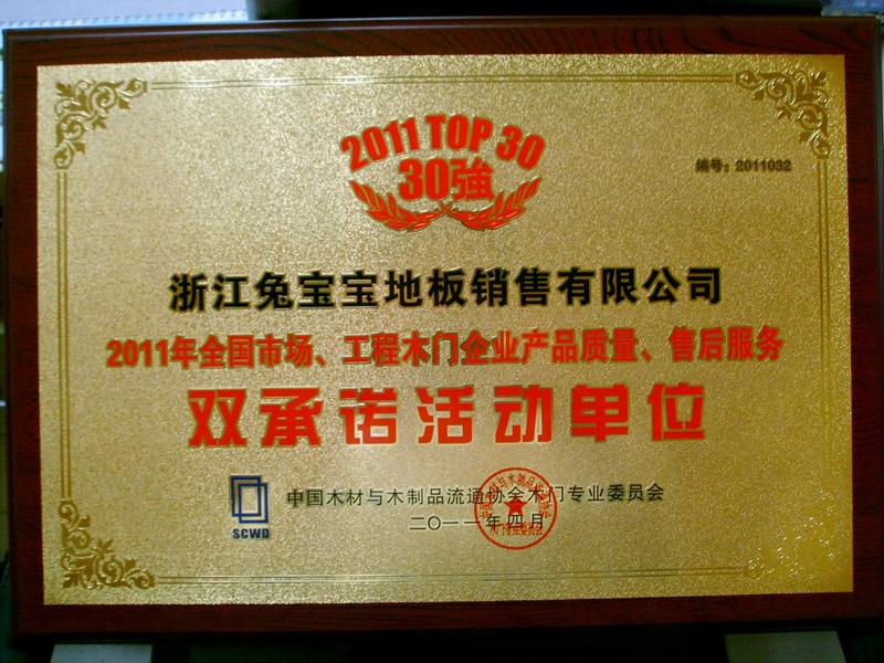 2011年浙江省木门企业30强