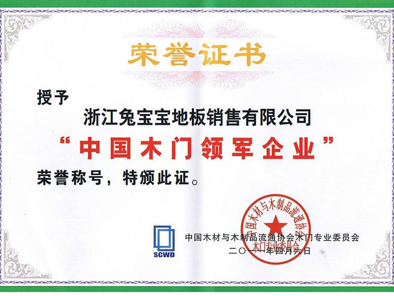 中国木门30强双承诺八连冠