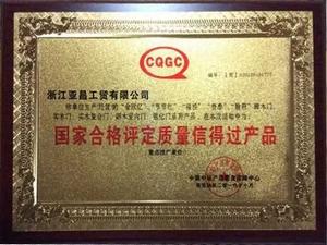 国家合格评定信得过产品(由中国中轻产品质量保障中心授予)-2.jpg