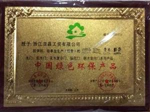 中国绿色环保产品(由中国质量督促中心与消费产品合格评定质量保证中心授予)-1.jpg