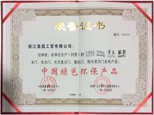 中国绿色环保产品(由中国质量督促中心与消费产品合格评定质量保证中心授予)-2.jpg