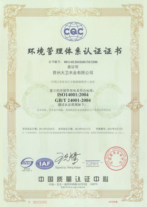 ISO14001中文.jpg