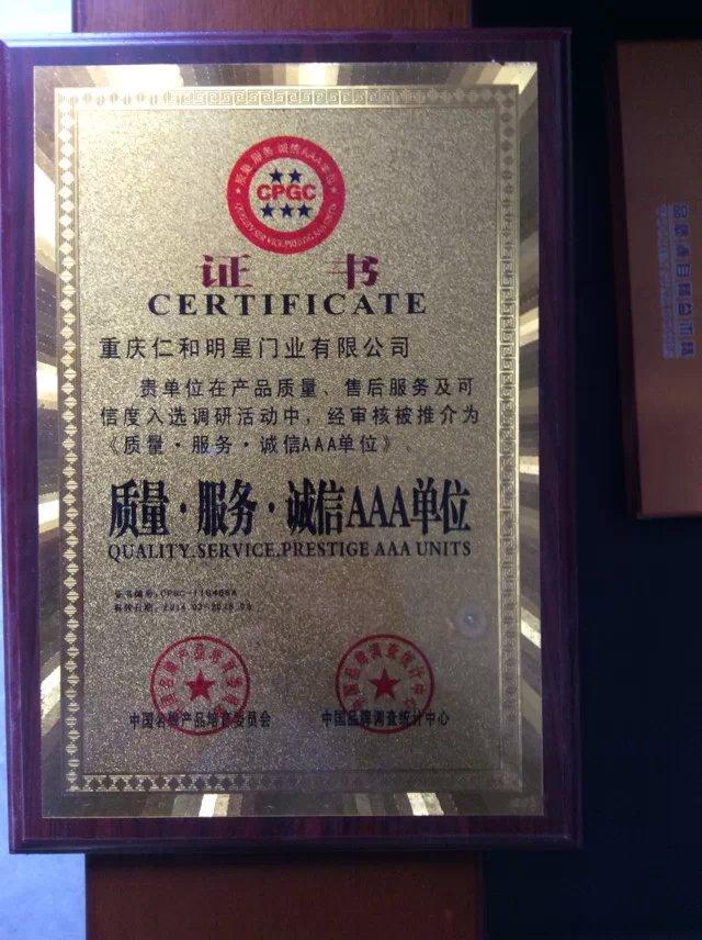 荣誉证书1.jpg