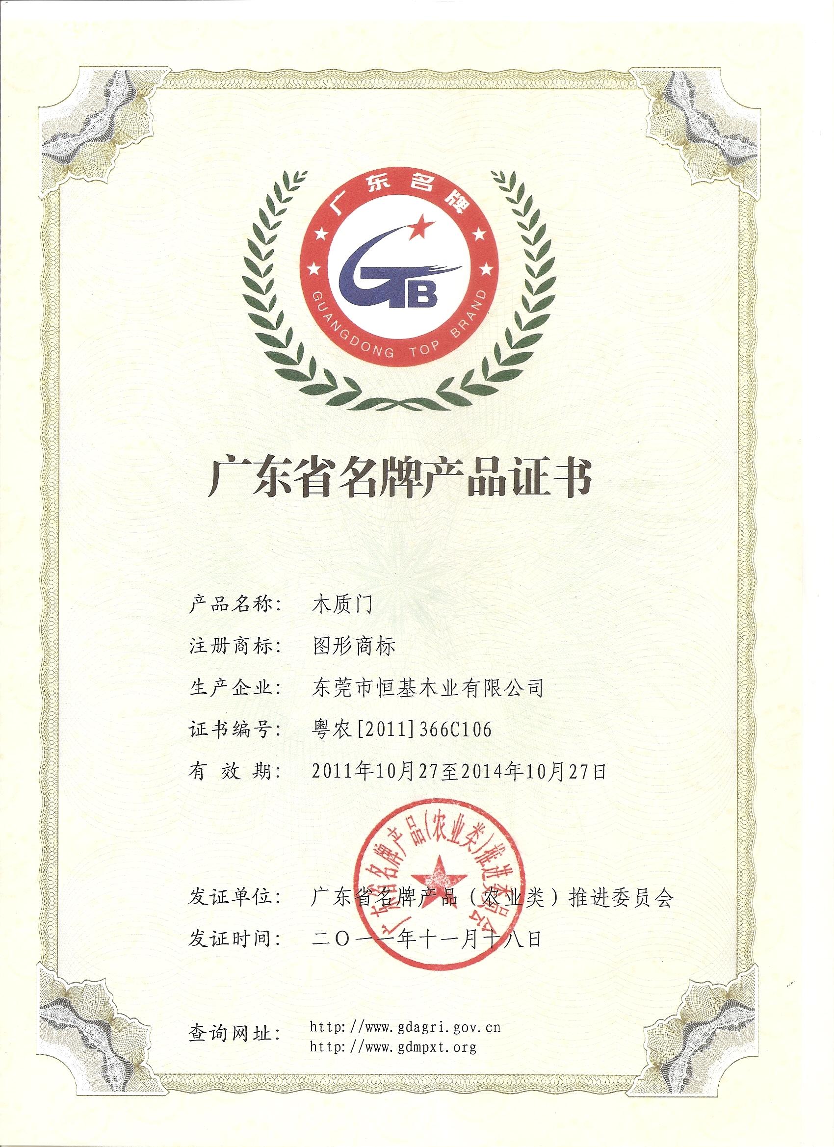 广东省名牌产品  整体家居成员单位  CTC健康环保双认证