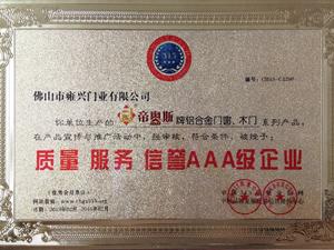 质量服务信誉AAA级企业.jpg