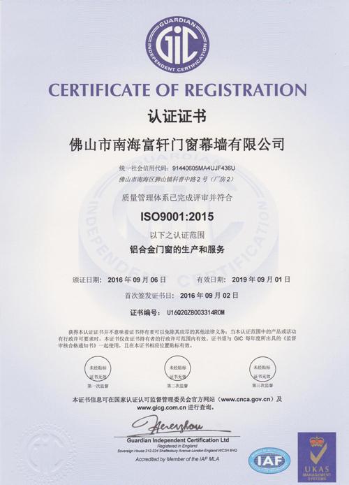 ISO证书中文版.jpg
