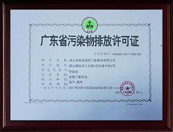 广东省污染物排放许可证.jpg