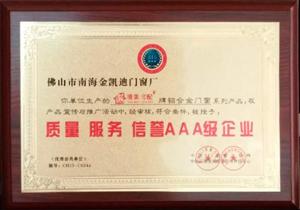 质量-服务-信誉-AAA证书.jpg