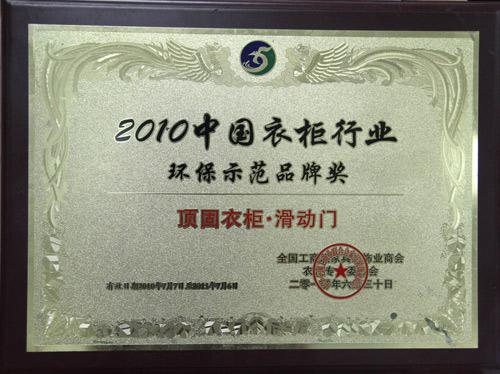 2010中国衣柜行业环保示范品牌奖