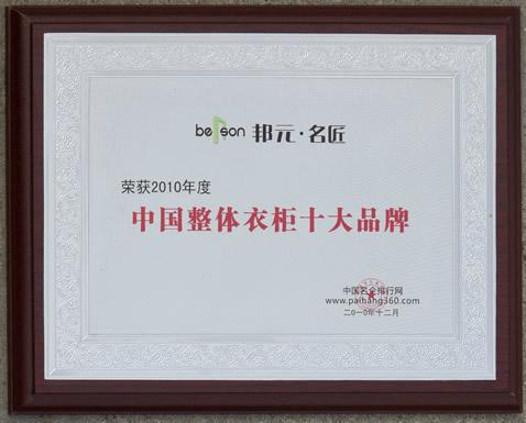 2010年中国整体衣柜十大品牌