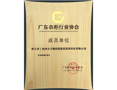 广东省衣柜协会成员单位