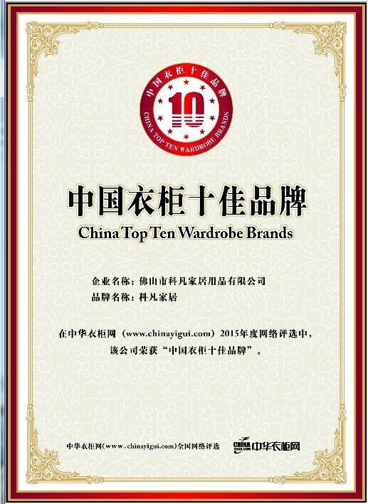 中国衣柜十佳品牌